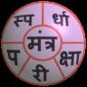 Spardha Pariksha Mantra Icon